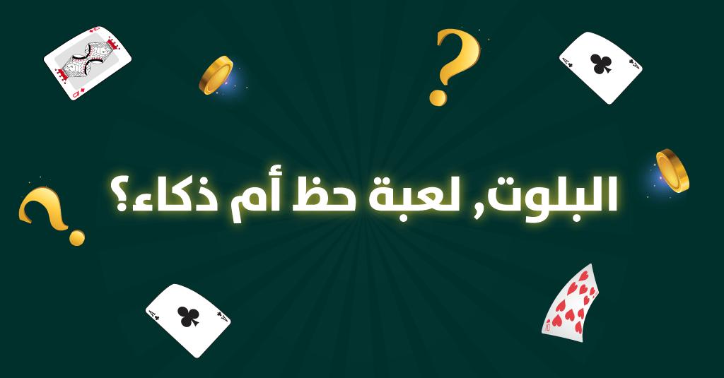 البلوت، لعبة حظ أم لعبة ذكاء؟