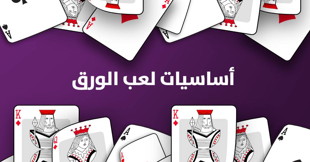 أساسيات لعب الورق