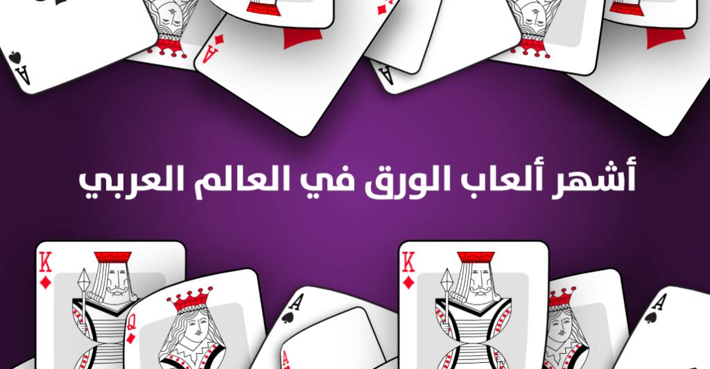 أشهر ألعاب الورق في العالم العربي