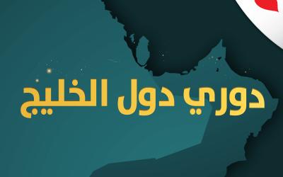 دوري دول الخليج