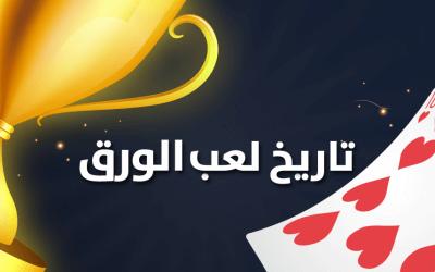 تعرف على تاريخ ورق اللعب, ما هي اصولها ومن أين منبعها؟