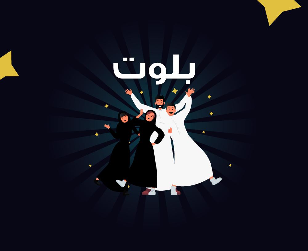 تعرف على البلوت.. أشهر لعبة ورق سعودية!